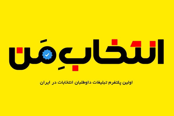 اولین پلتفرم تبلیغات انتخابات کشور در هرمزگان رونمایی می شود