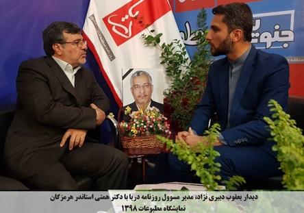 دیدار یعقوب دبیری نژاد مدیر مسوول روزنامه دریا با چهره های سرشناس استان در نمایشگاه مطبوعات سال1398 در غرفه روزنامه دریا