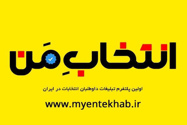 لیست داوطلبان تایید صلاحیت شده انتخابات شورای شهر بندرعباس منتشر شد